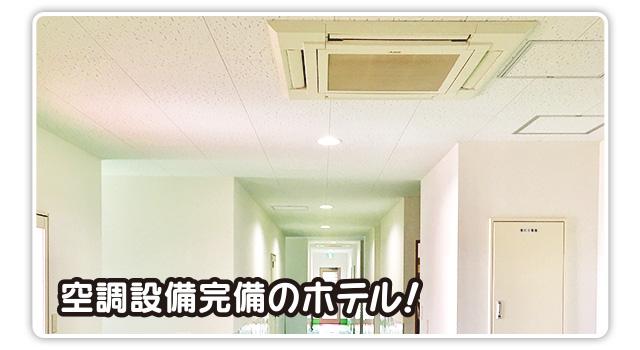 空調設備完備のホテル!