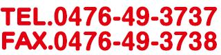 TEL.0476-49-3737 FAX.0476-49-3738