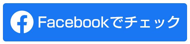 facebookでチェック