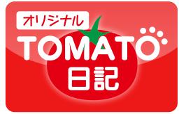 TOMATO日記